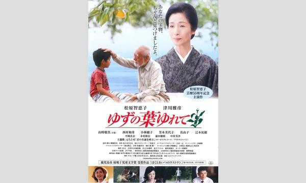 第27回悠悠映画塾『ゆずの葉ゆれて』上映会 イベント画像1