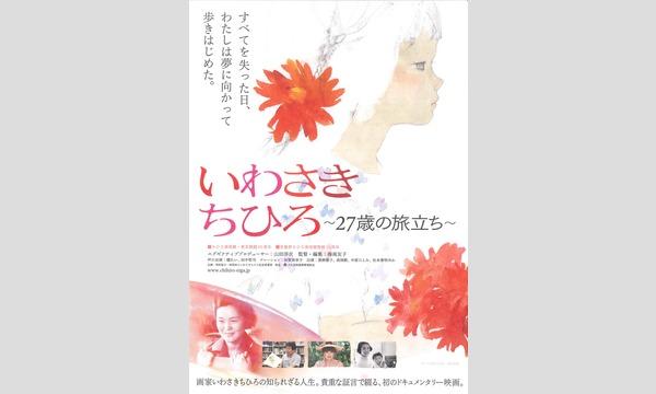 有限会社 茨城映画センターの映画『いわさきちひろ~27歳の旅立ち~』 つくば市上映会イベント