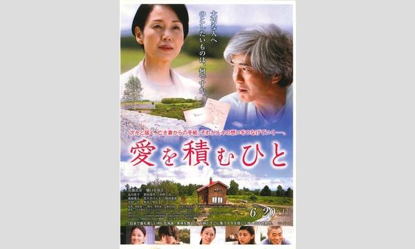 【11/16】映画『愛を積むひと』上映会 イベント画像1
