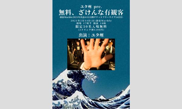 ユタ州 pre.「無料、ざけんな有観客」-新宿Marble2021年決意の31日間チケットフリーライブ14日目- イベント画像1