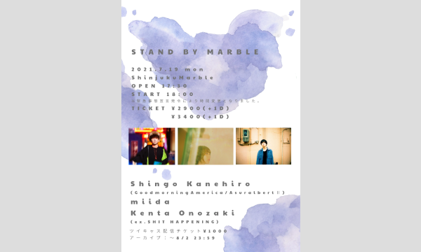 「STAND UP MARBLE」-4/12延期公演- イベント画像1