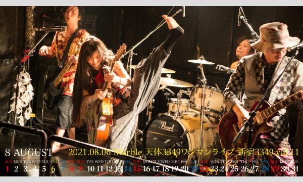新宿Marbleの天体3349ワンマンライブ『新宿3349 vol.11』イベント