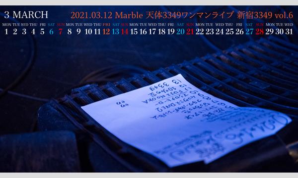 天体3349ワンマンライブ『新宿3349 vol.6』 イベント画像1