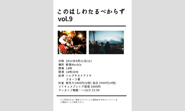「このはしわたるべからず vol.9」 イベント画像1