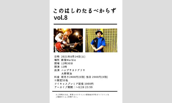 新宿Marbleの8/14Marble「このはしわたるべからず vol.8」イベント