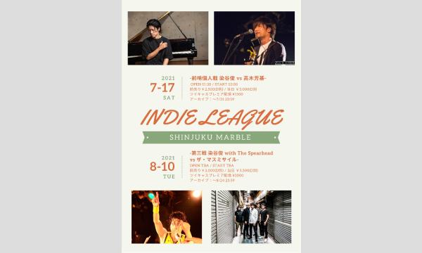 新宿Marbleの「INDIE LEAGUE」-第三戦 染谷俊 with The Spearhead vsザ・マスミサイル-イベント