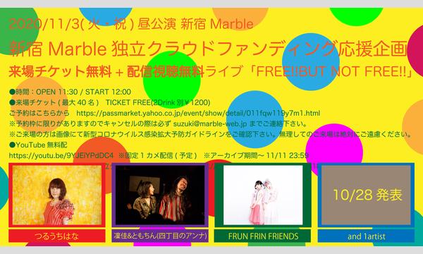 11/3昼公演「FREE!!BUT NOT FREE!!」 イベント画像1