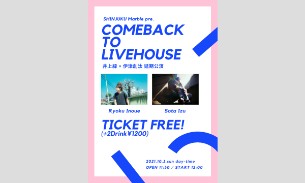 新宿Marbleの新宿Marble pre.「COME BACK TO LIVEHOUSE」-井上緑×伊津創汰-延期公演-イベント