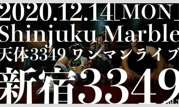 天体3349ワンマンライブ『新宿3349 vol.3』 イベント画像1