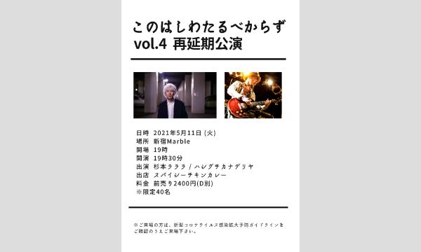 「このはしわたるべからず vol.4」再延期公演 イベント画像1