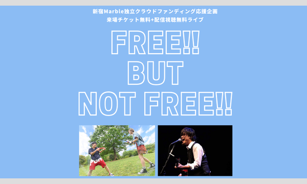 11/4「FREE!!BUT NOT FREE!!」 イベント画像1