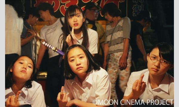 『どうする?令和時代のコンテンツづくり』 サンダンス映画祭受賞監督が切り拓く日本から世界を目指すコンテンツとは イベント画像1