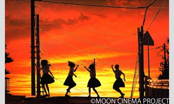 『どうする?令和時代のコンテンツづくり』 サンダンス映画祭受賞監督が切り拓く日本から世界を目指すコンテンツとは イベント画像2