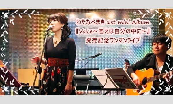 わたなべまき1st ミニアルバム『Voice ~答えは自分の中に~』発売記念LIVE イベント画像1