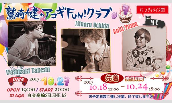 【先着】鷲崎健のアコギFUN!クラブ #7<誕生日回参加チケット>
