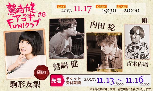<先着>鷲崎健のアコギFUN!クラブ #8 in東京イベント