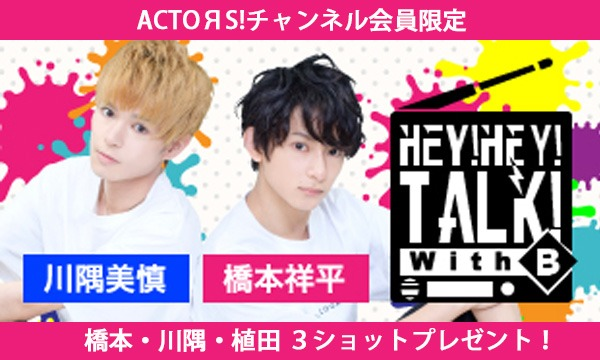MAGES.のHEY!HEY!TALK! With B 会員限定フォトプレゼントイベント