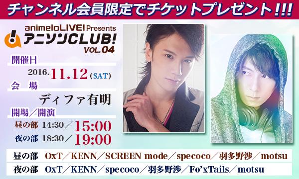 MAGES.の【めいこいFC会員ご招待】アニソンCLUB!VOL.04イベント