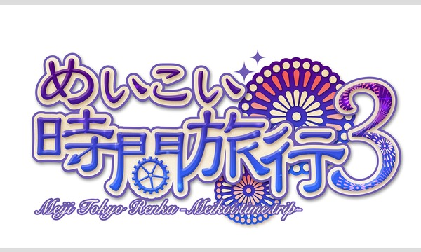 【めいこいファンクラブ枠】めいこいスペシャルトークショウ イベント画像1