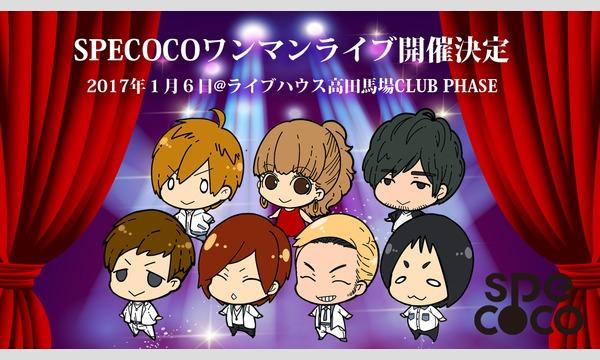 MAGES.のSPECOCOワンマンライブ!イベント