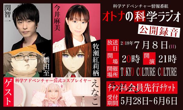 MAGES.の【公開録音】関智一&今井麻美の、オトナの科学ラジオイベント