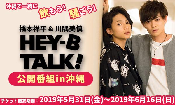 LOVE&ARTの橋本祥平&川隅美慎『HEY-B TALK!』沖縄公開番組イベント