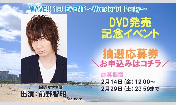 【抽選応募券】WAVE!! 1st EVENT ~Wonderful Party~ DVD発売記念イベント イベント画像1