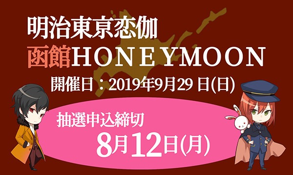 MAGES.の【めいこいFC限定】明治東亰恋伽 函館HONEYMOON(蝦夷地旅行)イベント