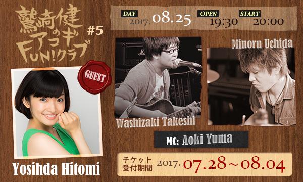 鷲崎健のアコギFUN!クラブ #5<公開放送参加チケット> in東京イベント