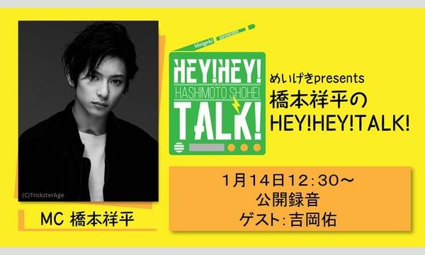 MAGES.のめいこいスペシャルステージ第一弾featuring HEY!HEY!TALK!イベント