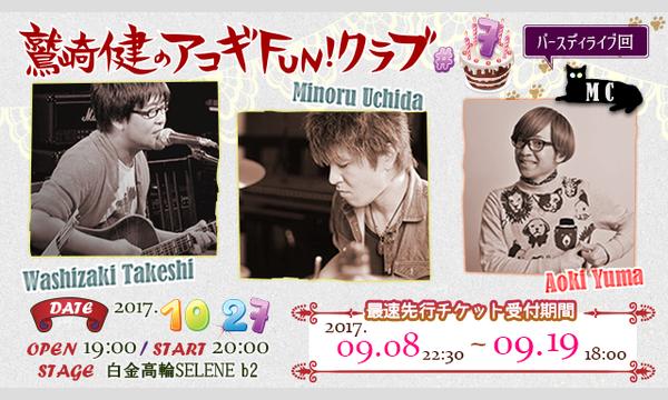 MAGES.の鷲崎健のアコギFUN!クラブ #7<誕生日回参加チケット>イベント