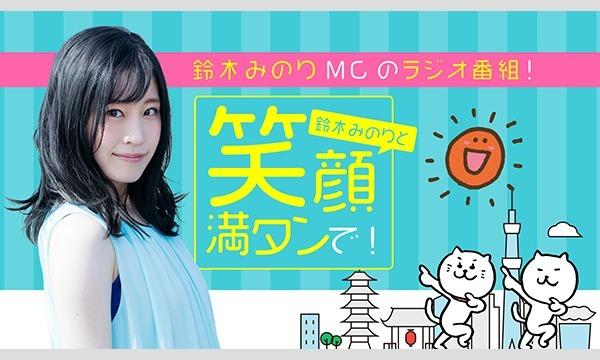 MAGES.の鈴木みのりと笑顔満タンで!~チャンネル会員限定公開録音イベント~イベント