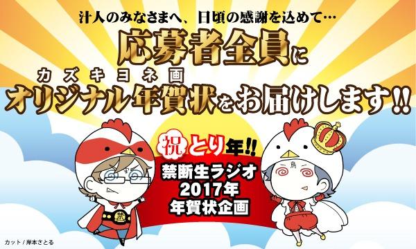 禁断生ラジオからオリジナル年賀状[カズキヨネ画]をお届け!