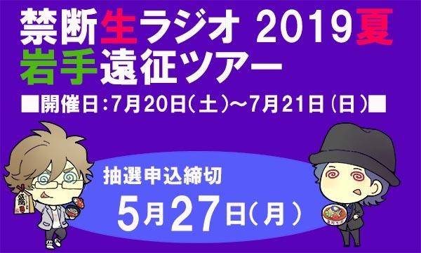 LOVE&ARTの鳥海浩輔・安元洋貴 禁断生ラジオ2019夏の岩手遠征イベント
