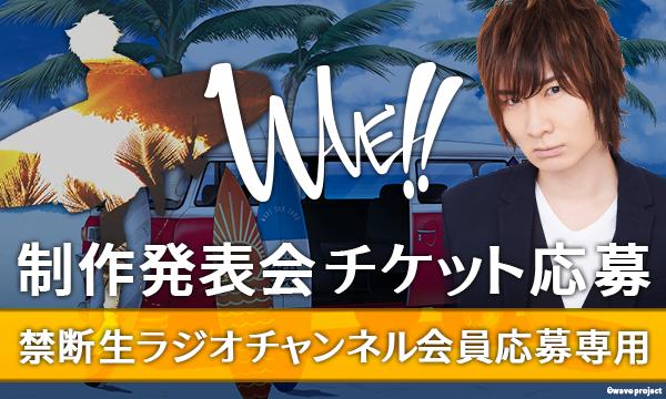 【主演声優 前野智昭】LOVE&ART最新作「WAVE!!」制作発表会 イベント画像2