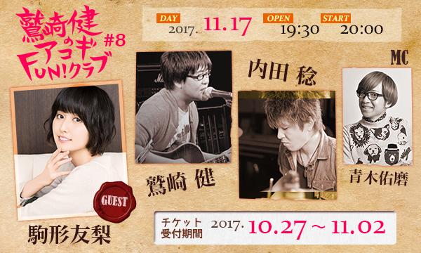 鷲崎健のアコギFUN!クラブ #8 in東京イベント