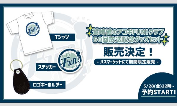 MAGES.の鷲崎健のアコギFUN!クラブ50回放送記念グッズセットイベント