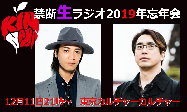 鳥海浩輔・安元洋貴・前野智昭 禁断生ラジオ2019年忘年会 イベント画像1