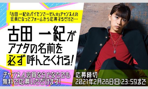 MAGES.の古田一紀があなたの名前を呼んでくれる!「古田一紀のパイセンさーせん☆」会員限定キャンペーンイベント