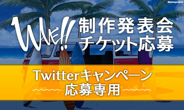 【主演声優 前野智昭】LOVE&ART最新作「WAVE!!」制作発表会★公式Twitter応募専用★ イベント画像1
