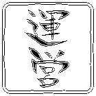 鷲崎健のアコギFUN!クラブのイベント