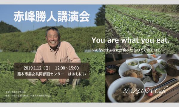 赤峰勝人講演会 イベント画像1