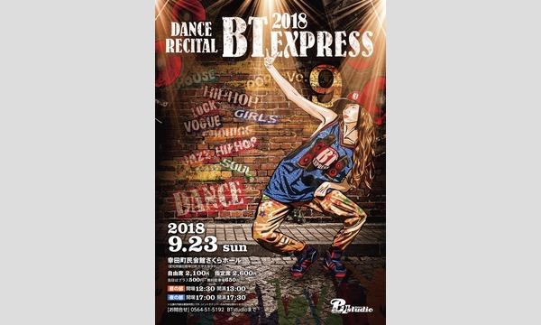 BT studio発表会「BT EXPRESS VOL.9」 イベント画像1
