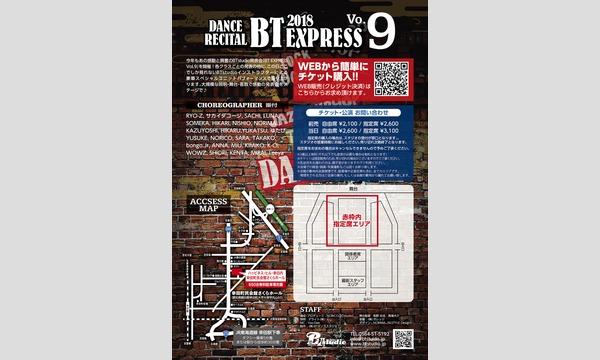 BT studio発表会「BT EXPRESS VOL.9」 イベント画像2