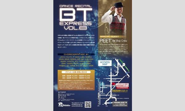 BTstudio 発表会 BT EXPRESS VOL.8 イベント画像2