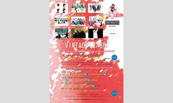 VINTAGE LEAGUE TOUR 2017 迎秋(千葉) *先行受付 イベント画像1