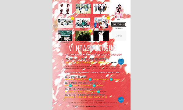 VINTAGE LEAGUE TOUR 2017 迎秋(水戸) *先行受付 in茨城イベント