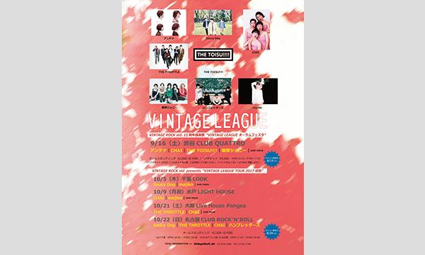 VINTAGE ROCK std. 15周年感謝祭 VINTAGE LEAGUE オータムフェスタ *先行受付 in東京イベント