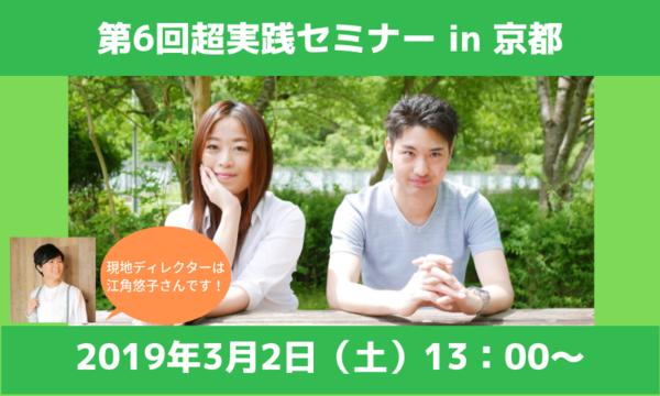 第6回 フリーライターのための #超実践セミナー in 京都 イベント画像1