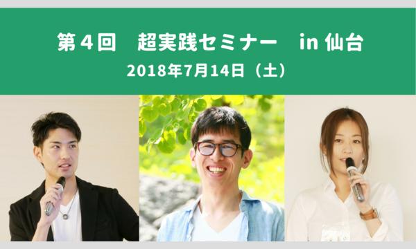 第4回 フリーライターのための #超実践セミナー in 仙台 イベント画像1